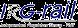 Logo IRG-Rail